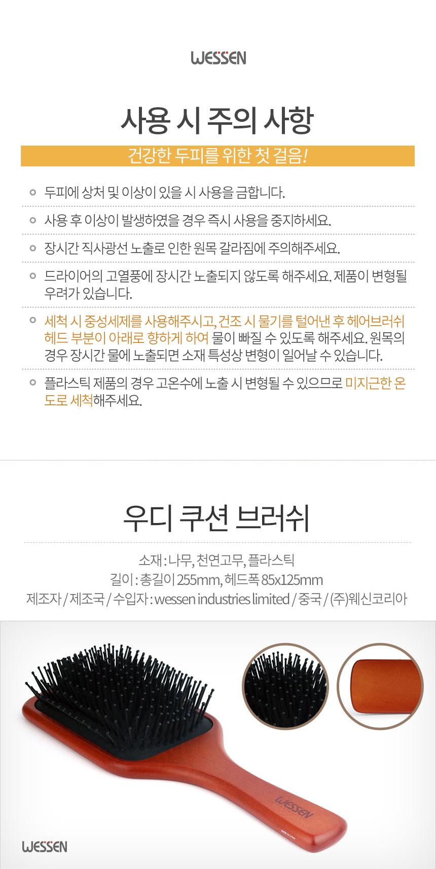 웨신 우디 쿠션 헤어브러쉬 - 웨신, 17,000원, 헤어케어, 헤어미용소품