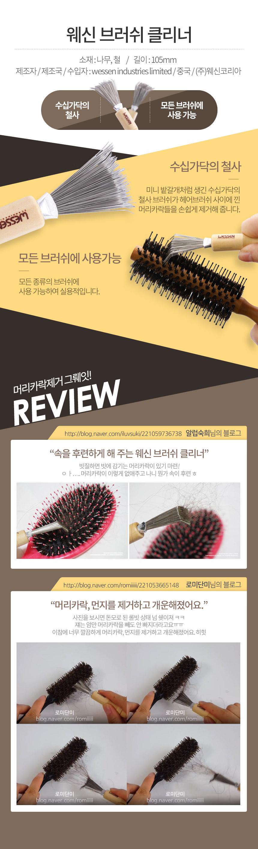 웨신 마론 미니 브러쉬 클리너세트 - 웨신, 13,000원, 헤어케어, 헤어미용소품