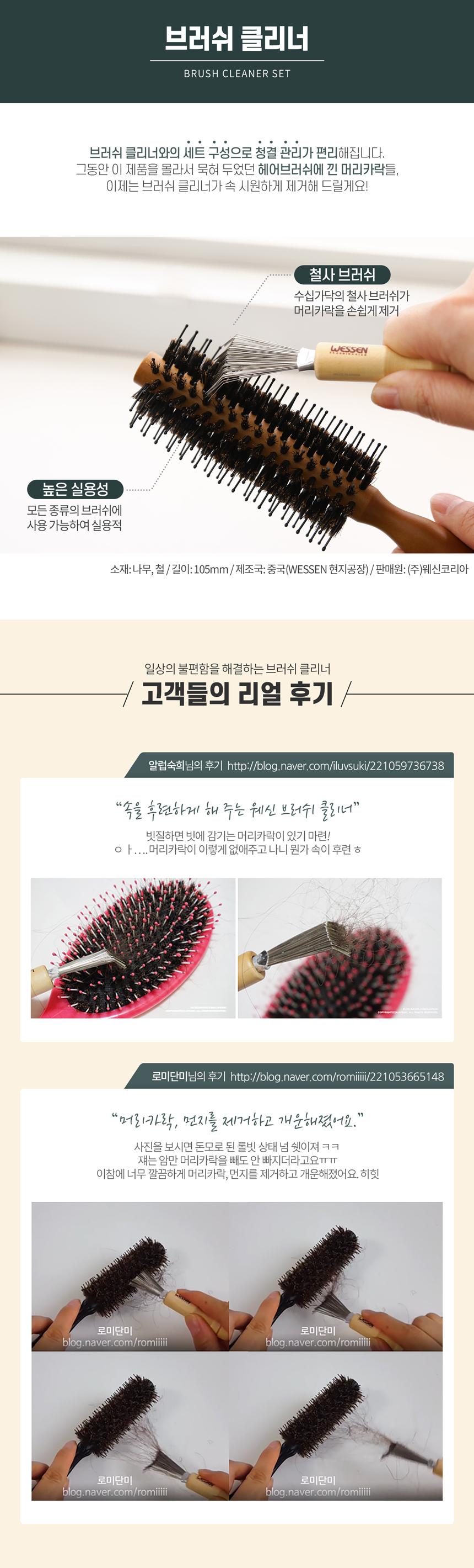 웨신 세라믹 롤브러쉬(대) 클리너세트 - 웨신, 22,000원, 헤어케어, 헤어미용소품