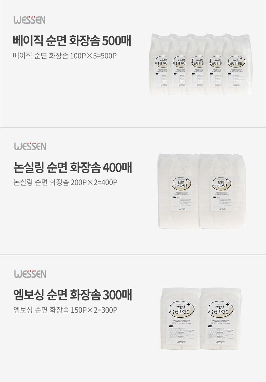 웨신 순면 화장솜 - 웨신, 9,000원, 메이크업브러쉬/도구, 화장솜/면봉