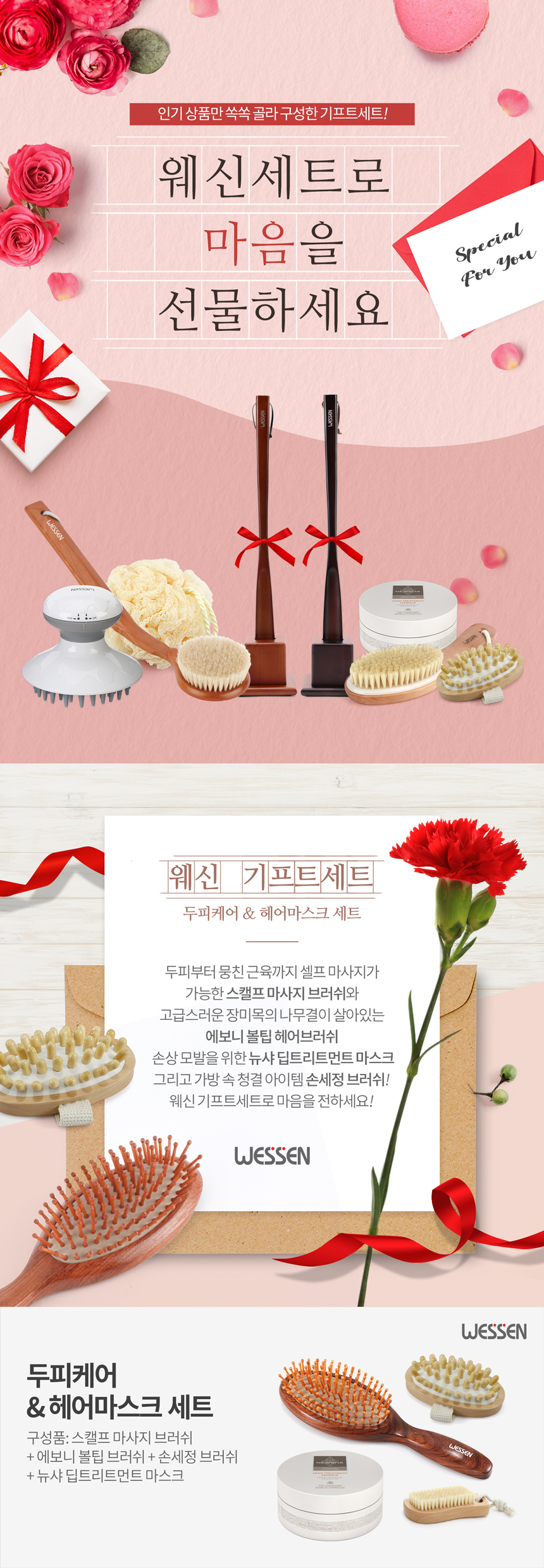 웨신 감사의 달 두피케어 헤어마스크 세트 - 웨신, 63,500원, 헤어케어, 헤어미용소품