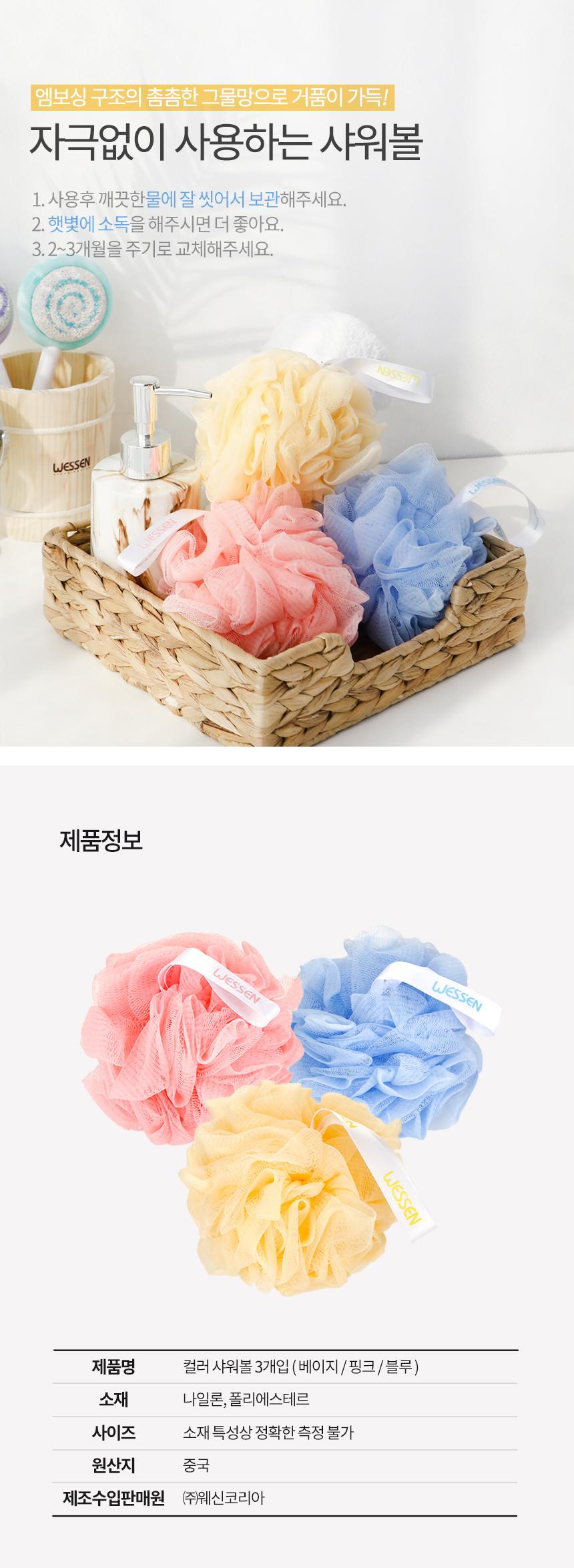 웨신 메쉬스펀지 3개입(3color) - 웨신, 7,500원, 세안/목욕, 샤워볼/때타올