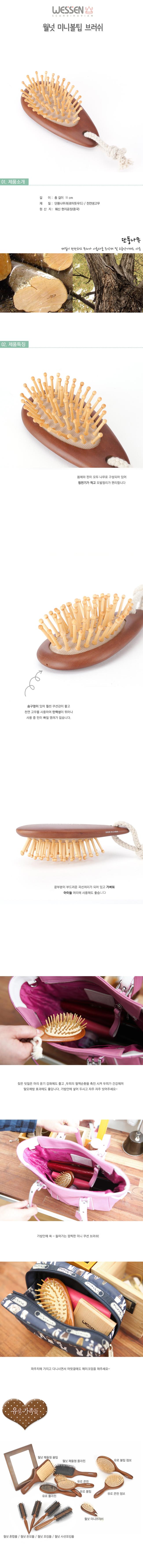 휴대가 간편한 웨신미니헤어브러쉬