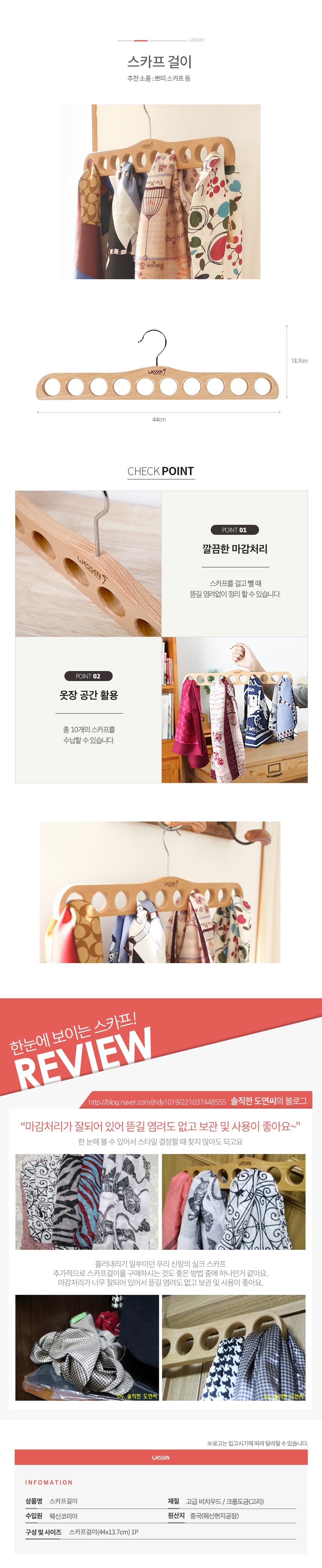 웨신스카프걸이_정리정돈,수납,원목옷걸이