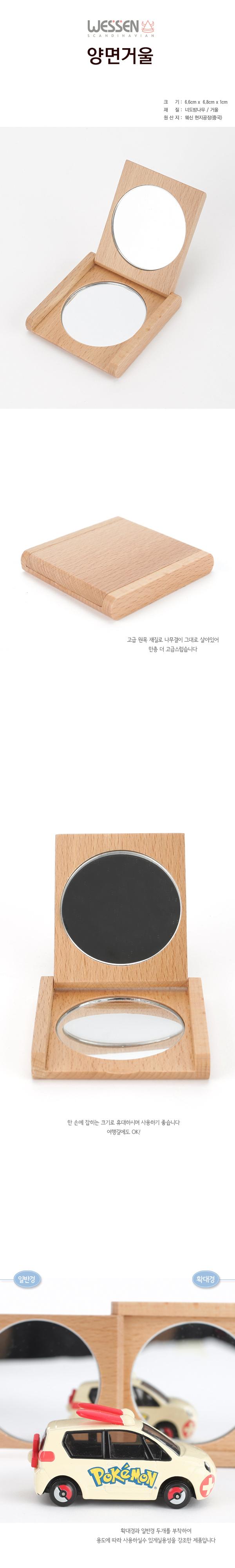 휴대용거울 웨신양면거울